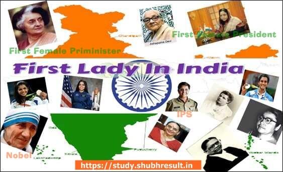 First woman in India Hindi | Pratham Mahila
