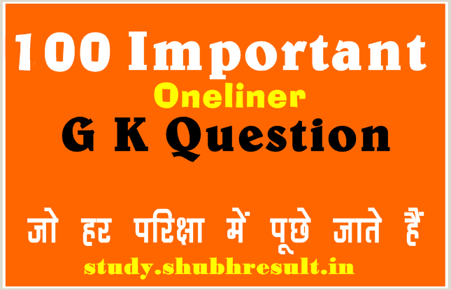 100 One liner GK General Knowledge in Hindi