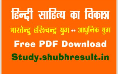 [PDF] Hindi Nivandh ka Vikash PDF Download