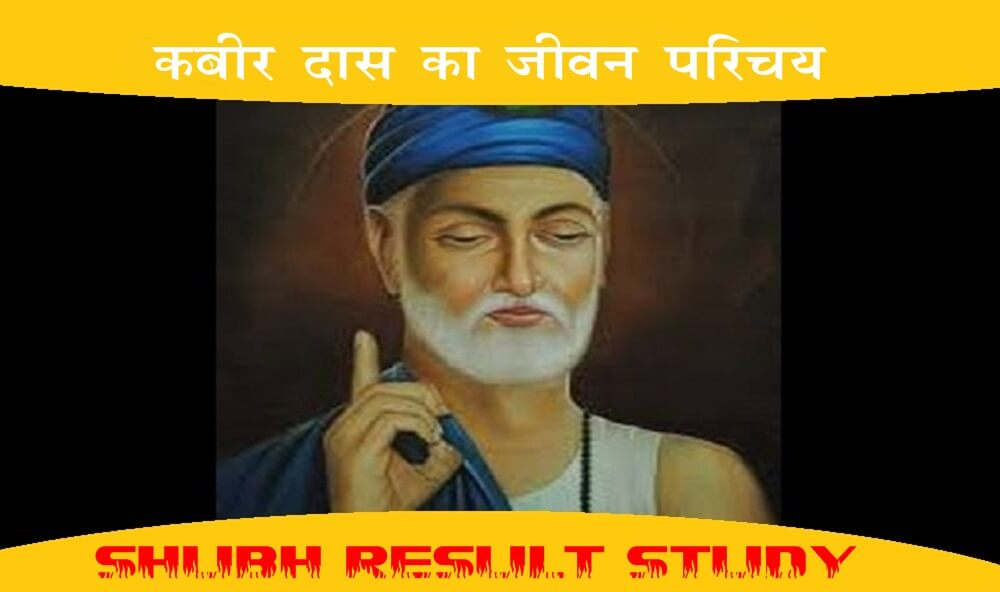 Kabir Das Jeevan Parichay | Biography in Hindi