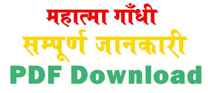 महात्मा गाँधी से जुडी समस्त जानकारी PDF Download