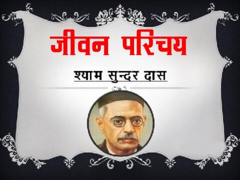 Babu Shyam Sundar Das Jeevan Parichay