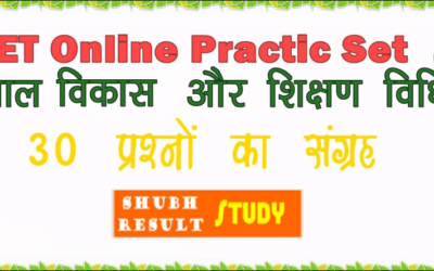 TET Online Practice Set-1 Manovigyan