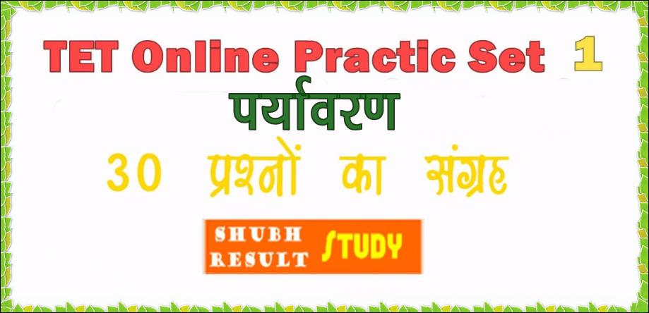 TET Online Practice Set-2 Paryavaran