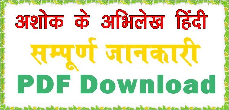 अशोक के अभिलेख हिंदी PDF Download