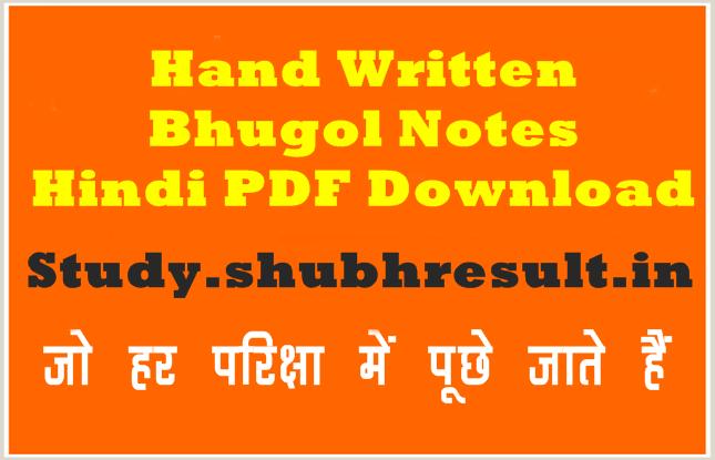 Hand Written Bhugol Notes Hindi PDF Download