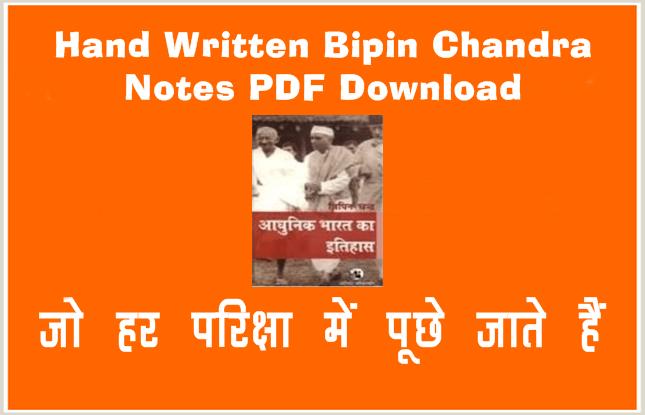 Hand Written Bipin Chandra Notes PDF Download