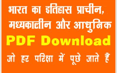 भारत का इतिहास प्राचीन, मध्यकालीन और आधुनकि PDF Download