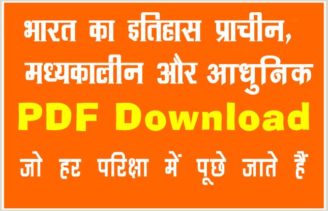 Indian History in Hindi PDF Downloadfree