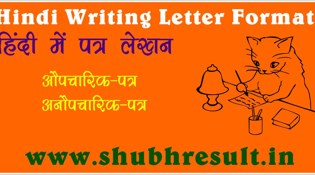 हिंदी में पत्र लेखन ! हिंदी में पत्र के प्रकार