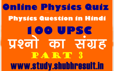 Online Quiz for Physics-3