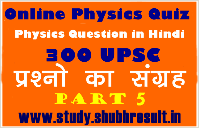 Online Quiz for Physics-5