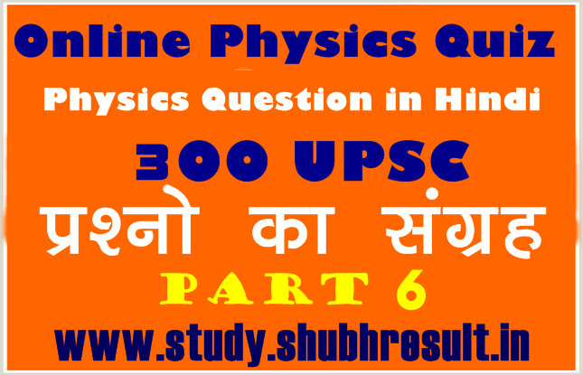 Online Quiz for Physics-7
