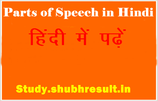 Parts of Speech in Hindi (शब्द भेद)