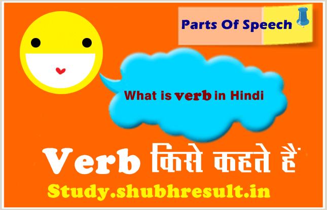 Verb Meaning In Hindi | वर्ब किसे कहते हैं |