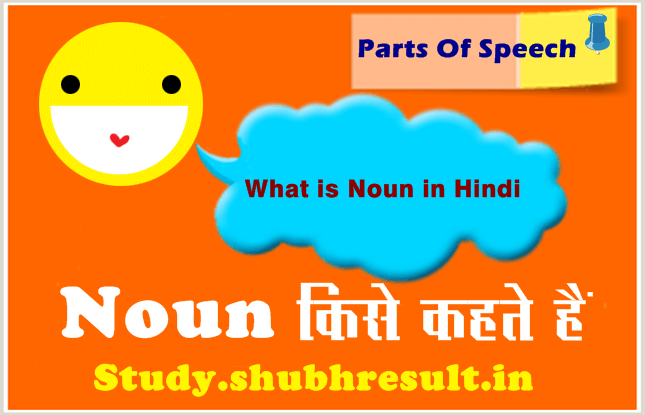 What Is Noun in Hindi | संज्ञा(नाउन) किसे कहते हैं