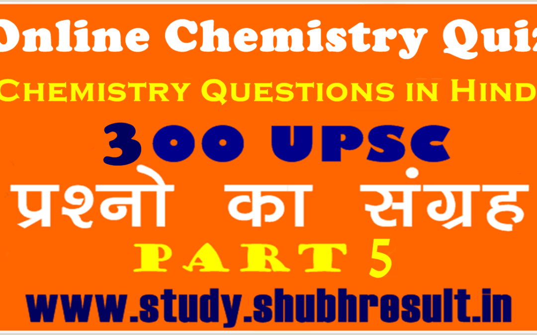 Online Quiz for Chemistry-5