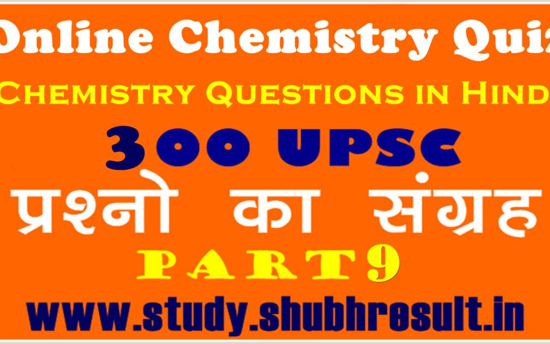 Online Quiz for Chemistry-9
