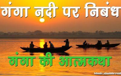 गंगा नदी पर निबंध – गंगा की आत्मकथा