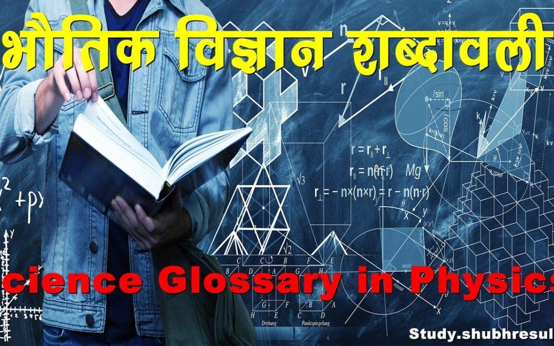 भौतिक विज्ञान शब्दावली