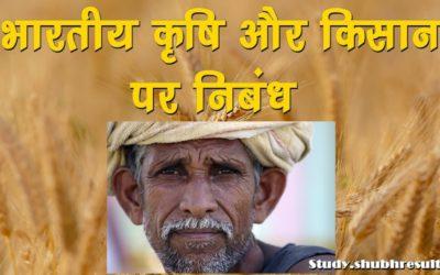 भारतीय कृषि और किसान पर निबंध