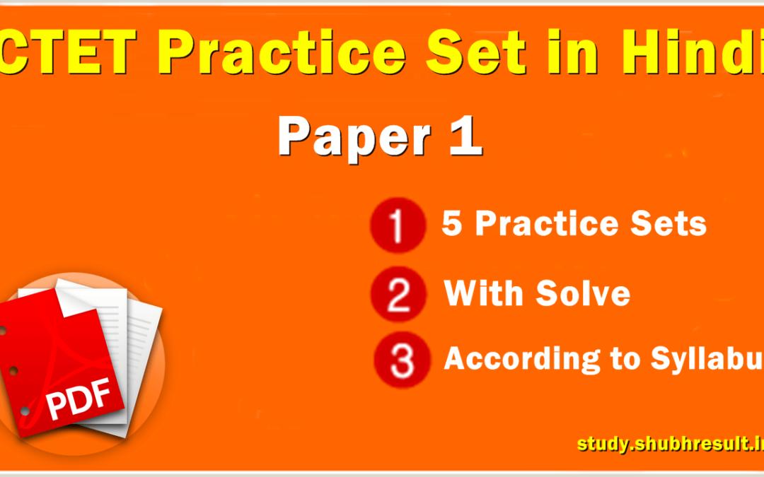 [PDF] CTET Practice Set Paper 1 in Hindi