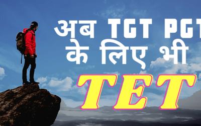 अब TGT PGT में भर्ती के लिए भी होगा TET