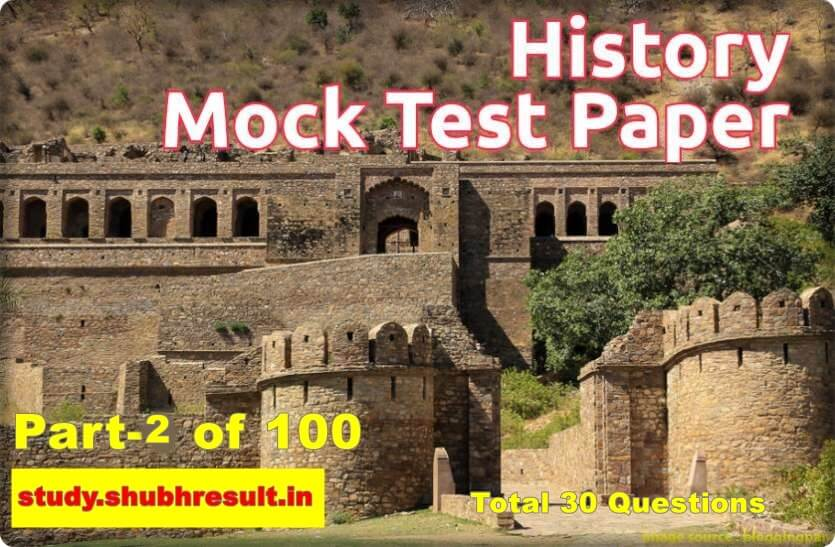 History Mock Test in Hindi Part-2